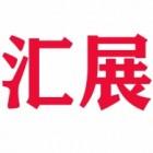 湛江汇展实业公司