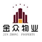 湛江市金众物业服务有限公司