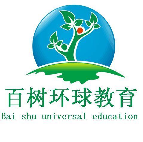 百树环球教育
