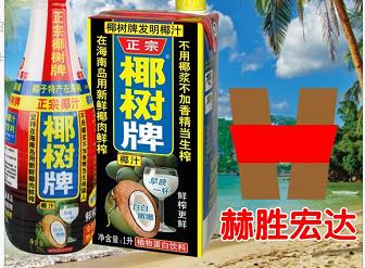 湛江市赫胜宏达贸易有限公司