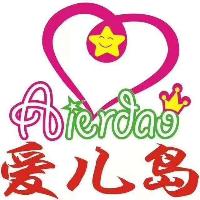 广东省廉江市爱儿岛母婴连锁有限公司