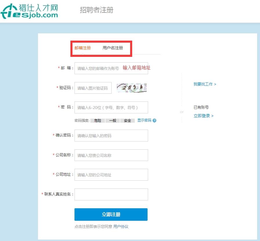 注册填写信息.png